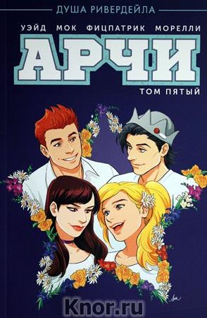 "Марк Уэйд и др. ""Арчи. Том 5"" Серия ""Комильфо. Арчи"""
