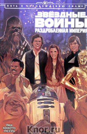 "Грег Рака ""Звёздные Войны. Раздробленная Империя"" Серия ""Звездные войны. Основная серия"""