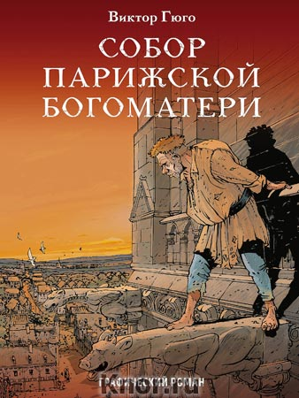 """Д. Дефо, Р.Л. Стивенсон, Ж. Верн """"Классика в комиксах. Приключения начинаются! (комплект из 3 книг)"""" Серия """"Классика в комиксах"""""""