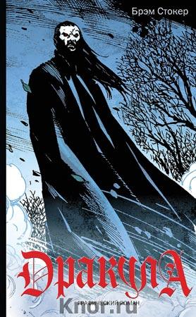 """Говард Лавкрафт, Брэм Стокер """"Классика в комиксах. Сверхъестественное. Комплект из 2 книг"""" Серия """"Классика в комиксах"""""""