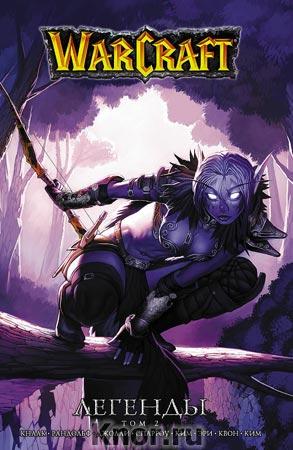 """Ричард Кнаак """"Warcraft: Легенды. Том 2"""" Серия """"Легенды Blizzard"""""""