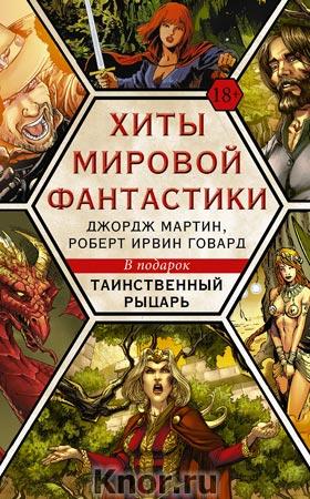 """Джордж Мартин и др. """"Хиты мировой фантастики. Комплект из 4-х книг"""""""