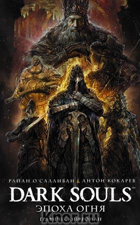 """Райан О'Салливан """"Dark Souls. Эпоха огня"""" Серия """"Dark Souls"""""""