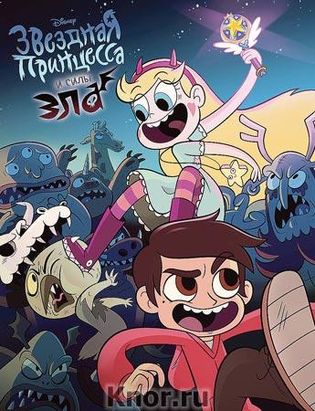 """Тетрадь. Звездная принцесса и силы зла. Звездочка и Марко (24 листа, клетка). Серия """"Disney. Звездная принцесса и силы зла. Тетради"""""""