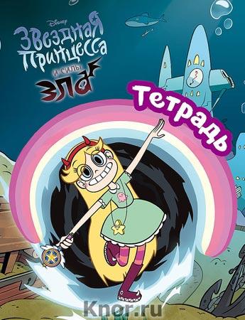 """Тетрадь. Звездная принцесса и силы зла. Звездочка (24 листа, клетка). Серия """"Disney. Звездная принцесса и силы зла. Тетради"""""""