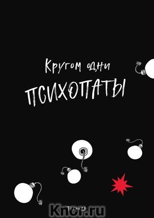 """Кругом одни психопаты. Тетрадь для записей, А4, 40 листов. Серия """"Тетради студенческие"""""""