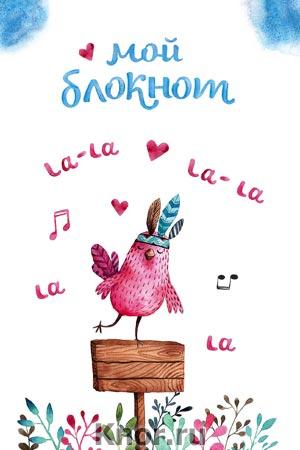 "М.А. Ступак ""Мой блокнот. Певчие птички от mashamashastu (голубой)"" Серия ""Арт-хобби. Блокноты и раскраски"""