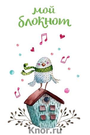 "М.А. Ступак ""Мой блокнот. Певчие птички от mashamashastu (зеленый)"" Серия ""Арт-хобби. Блокноты и раскраски"""