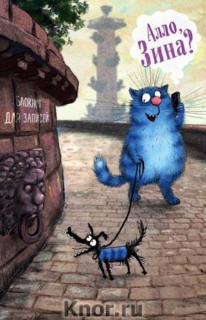 "Рина Зенюк ""Блокнот. Алло, Зина?"" Серия ""Синие коты Рины Зенюк. Блокноты и ежедневники"""