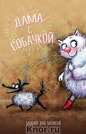"Рина Зенюк ""Блокнот. Дама с собачкой"" Серия ""Синие коты Рины Зенюк. Блокноты и ежедневники"""