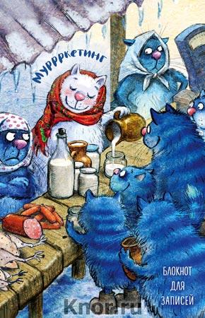 "Рина Зенюк ""Блокнот. Муррркетинг"" Серия ""Синие коты Рины Зенюк. Блокноты и ежедневники"""