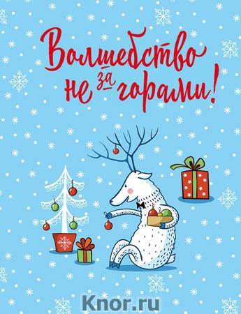 """Блокнот. Новогодние олени (Волшебство не за горами!). Серия """"Блокноты. Новогодние"""""""