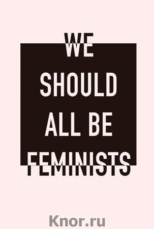 "Блокнот. We should all be feminists (формат А5, тонированный блок, лента-ляссе). Серия ""GirlUp. Книги, разбивающие стереотипы"""