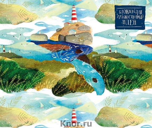 """К.А. Рыбушкина """"Блокнот для художественных идей. Маяк, от дизайнера Карины Кино"""" Серия """"Блокнот для художественных идей. Территория творчества"""""""