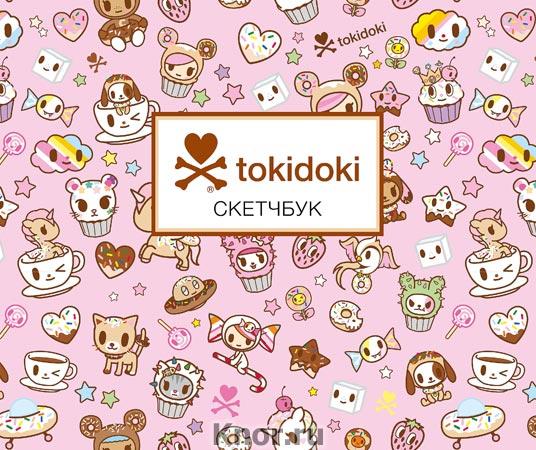 """Скетчбук. Вселенная tokidoki. Серия """"Вселенная Tokidoki-Токидоки"""""""
