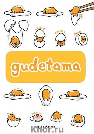 """Gudetama. Блокнот с грустным желтком (белый). Серия """"Вселенная Gudetama - Грустный желток"""""""
