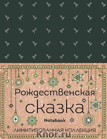 """Блокнот My notebook. My rules (зеленый) (комплект с полусупером). Серия """"Лимитированная коллекция. Блокноты и ежедневники для работы и вдохновения"""""""