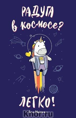 """Блокнот. Единороги. Радуга в космосе. Серия """"Блокноты. Тут живет единорог"""""""