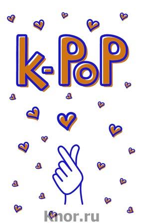 """Блокнот K-POP. Твой яркий проводник в корейскую культуру! (формат А5, мягкая обложка, 128 страниц, белый). Серия """"K-POP. Главные книги о корейской культуре"""""""