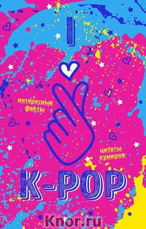 """Блокнот K-POP. Твой яркий проводник в корейскую культуру! (формат А5, мягкая обложка, розовый). Серия """"K-POP. Главные книги о корейской культуре"""""""