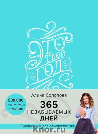 """Алина Солопова """"Это твой год. 365 незабываемых дней (голубой)"""" Серия """"Ежедневник, чтобы все успевать"""""""