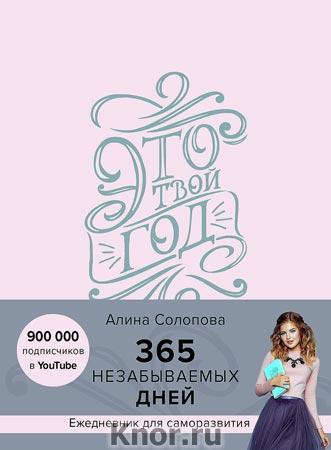 """Алина Солопова """"Это твой год. 365 незабываемых дней (розовый)"""" Серия """"Ежедневник, чтобы все успевать"""""""