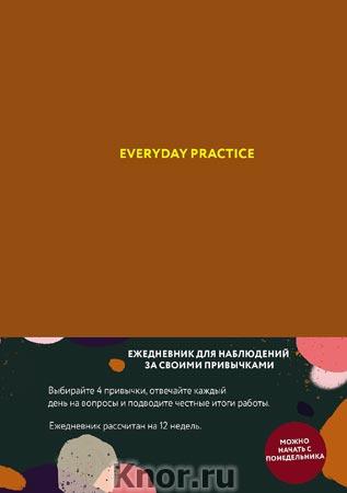 """В. Веденеева """"Everyday Practice (горчичная обложка)"""" Серия """"365done. Блокноты и чек-листы. Организуй свою жизнь"""""""