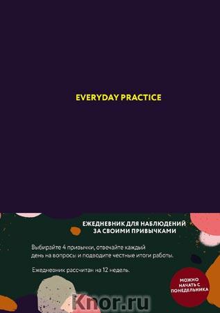 """В. Веденеева """"Everyday Practice (черничная обложка)"""" Серия """"365done. Блокноты и чек-листы. Организуй свою жизнь"""""""