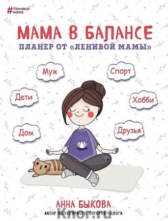"""Анна Быкова """"Мама в балансе. Планер от """"ленивой мамы"""" Серия """"Ленивая мама"""""""