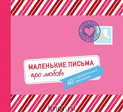 """Маленькие письма про любовь: 40 очаровательных признаний. Серия """"Арт-хобби. Блокноты и раскраски"""""""