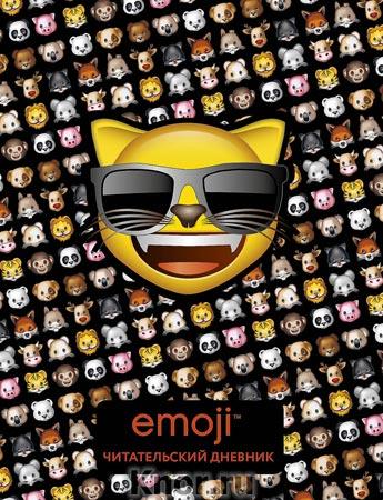 """Эмодзи. Читательский дневник (черный). Серия """"Вселенная Emoji-Эмодзи"""""""