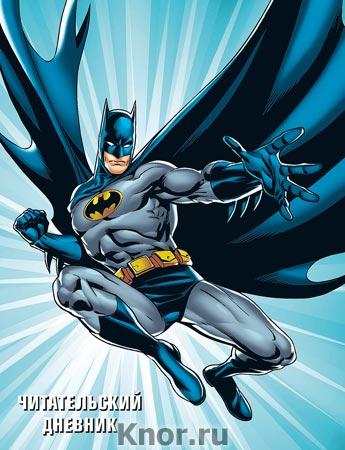 """DC. Читательский дневник. Бэтмен. Серия """"Вселенная DC"""""""