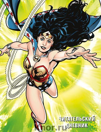 """DC. Читательский дневник. Чудо-женщина. Серия """"Вселенная DC"""""""
