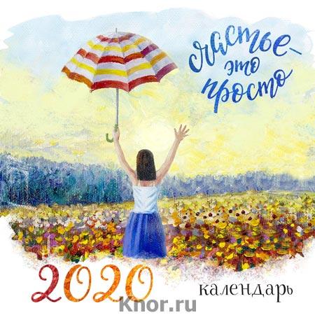 """Счастье - это просто. Календарь настенный 2020. Серия """"Календари настенные 2020"""""""