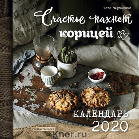 """Тата Червонная """"Счастье пахнет корицей. Календарь настенный на 2020 год"""" Серия """"Календари настенные 2020"""""""