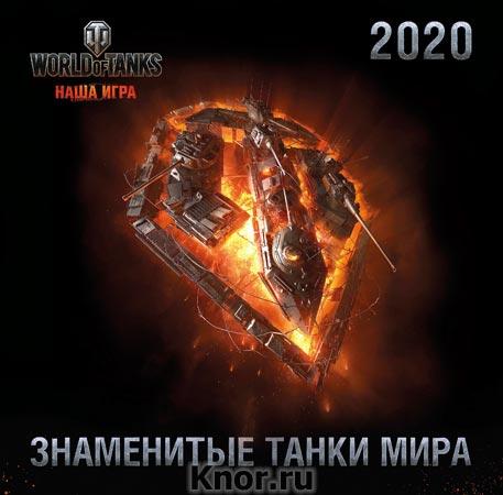 "Танки. World of Tanks. Календарь настенный 2020 год. Серия ""Календари настенные 2020"""