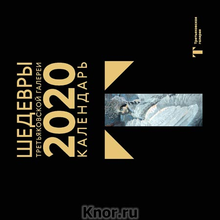 """Третьяковская галерея. Врубель. Календарь настенный на 2020 год. Серия """"Календари настенные 2020"""""""