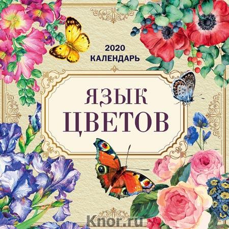 """Язык цветов. Календарь настенный на 2020 год. Серия """"Календари настенные 2020"""""""