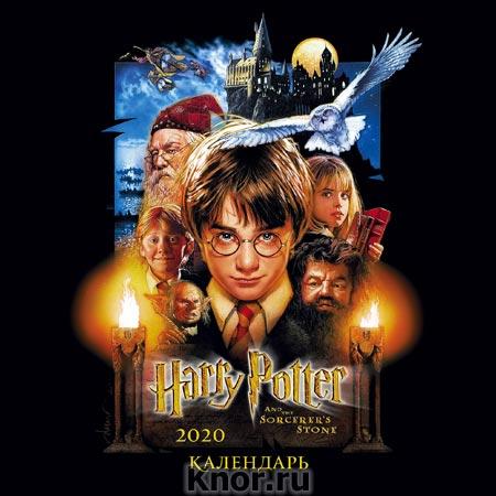 """Гарри Поттер. Календарь настенный на 2020 год. Серия """"Календари настенные 2020"""""""