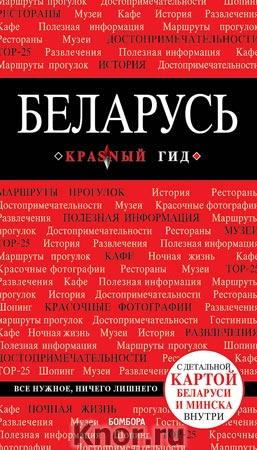 """Дмитрий Кульков """"Беларусь"""" Серия """"Красный гид"""""""