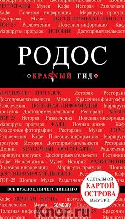 """А.А. Киберева """"Родос"""" Серия """"Красный гид"""""""