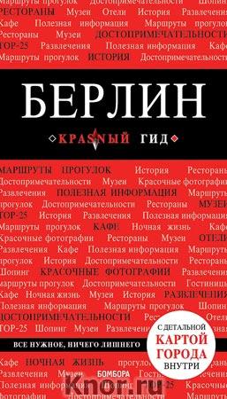 """Берлин. Серия """"Красный гид"""""""