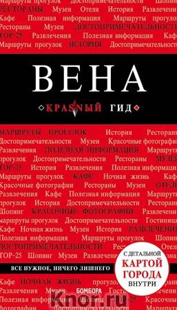 """В.А. Пушкин """"Вена"""" Серия """"Красный гид"""""""