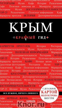 """Дмитрий Кульков """"Крым"""" Серия """"Красный гид"""""""