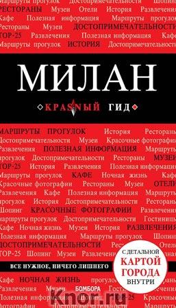 """Ольга Чередниченко """"Милан"""" Серия """"Красный гид"""""""