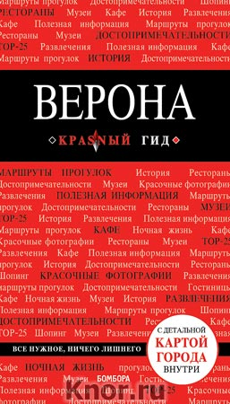"""Я.В. Ковалева """"Верона"""" Серия """"Красный гид"""""""