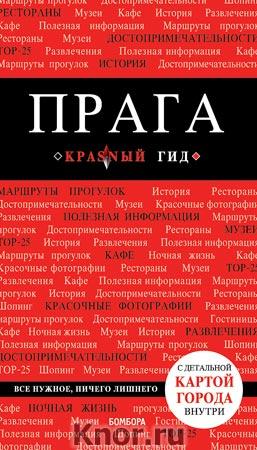 """А.Ю. Кудрявцев """"Прага"""" Серия """"Красный гид"""""""