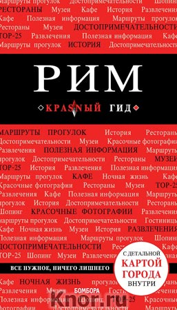 """О.В. Чумичева """"Рим"""" Серия """"Красный гид"""""""