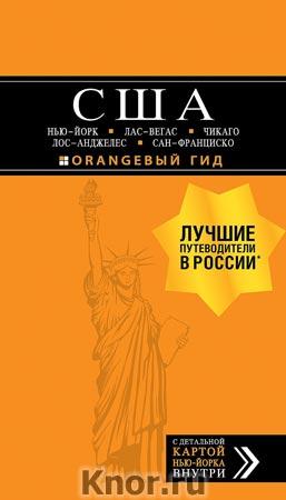 """Лиза Арье """"США: Нью-Йорк, Лас-Вегас, Чикаго, Лос-Анджелес и Сан-Франциско"""" Серия """"Оранжевый гид"""""""