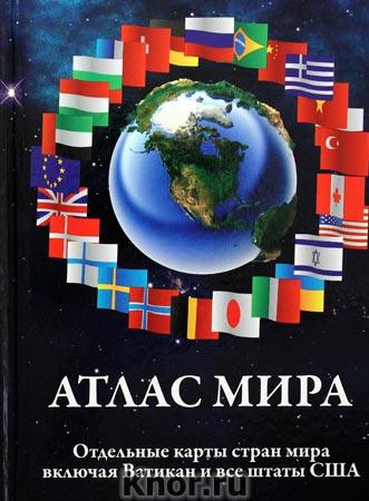 Атлас мира. Отдельные карты стран мира включая Ватикан и все штаты США
